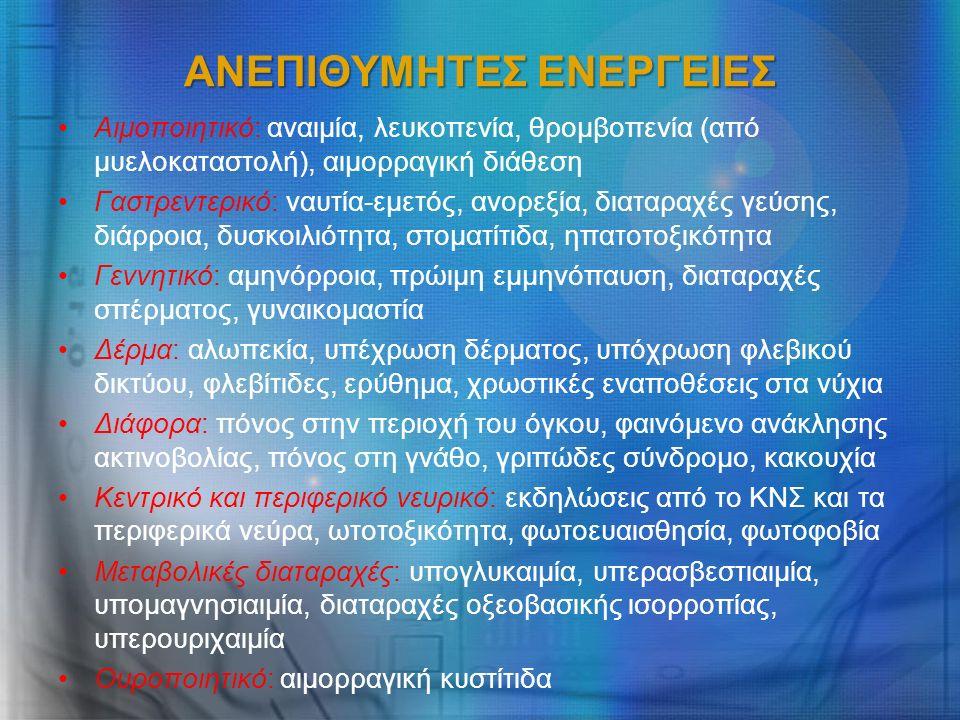 ΑΝΕΠΙΘΥΜΗΤΕΣ ΕΝΕΡΓΕΙΕΣ Αιμοποιητικό: αναιμία, λευκοπενία, θρομβοπενία (από μυελοκαταστολή), αιμορραγική διάθεση Γαστρεντερικό: ναυτία-εμετός, ανορεξία