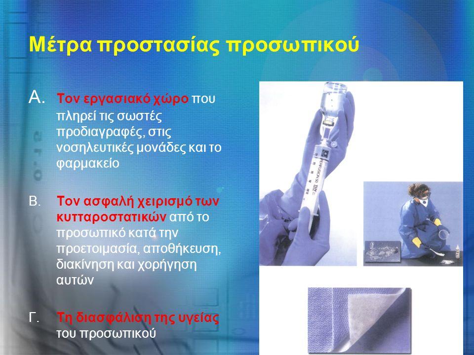 Μέτρα προστασίας προσωπικού Α. Τον εργασιακό χώρο που πληρεί τις σωστές προδιαγραφές, στις νοσηλευτικές μονάδες και το φαρμακείο Β.Τον ασφαλή χειρισμό