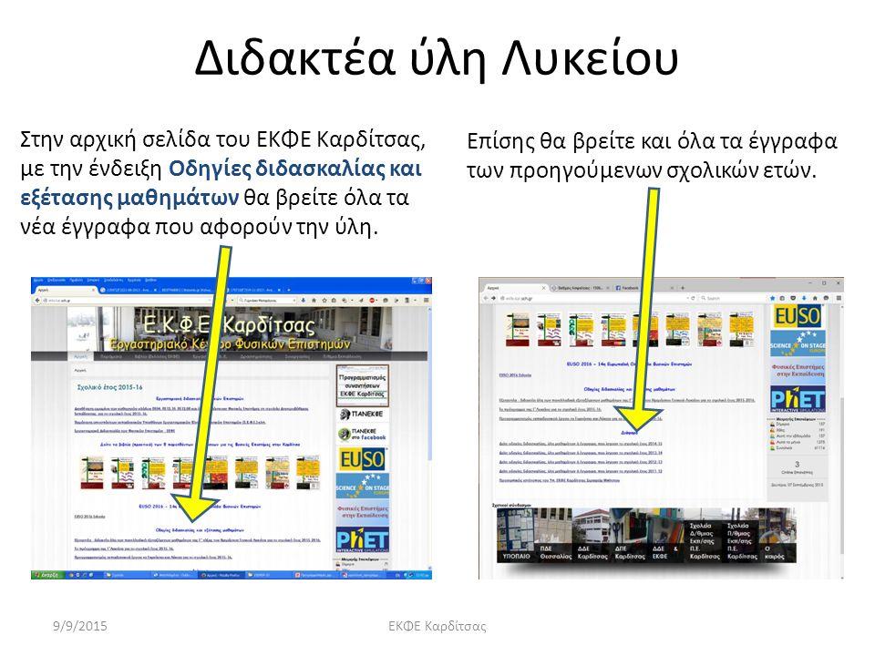 Διδακτέα ύλη Λυκείου Στην αρχική σελίδα του ΕΚΦΕ Καρδίτσας, με την ένδειξη Οδηγίες διδασκαλίας και εξέτασης μαθημάτων θα βρείτε όλα τα νέα έγγραφα που αφορούν την ύλη.