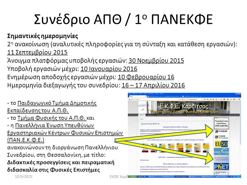 Συνέδριο ΑΠΘ / 1 ο ΠΑΝΕΚΦΕ Σημαντικές ημερομηνίες 2 η ανακοίνωση (αναλυτικές πληροφορίες για τη σύνταξη και κατάθεση εργασιών): 11 Σεπτεμβρίου 2015 Άνοιγμα πλατφόρμας υποβολής εργασιών: 30 Νοεμβρίου 2015 Υποβολή εργασιών μέχρι: 10 Ιανουαρίου 2016 Ενημέρωση αποδοχής εργασιών μέχρι: 10 Φεβρουαρίου 16 Ημερομηνία διεξαγωγής του συνεδρίου: 16 – 17 Απριλίου 2016 - το Παιδαγωγικό Τμήμα Δημοτικής Εκπαίδευσης του Α.Π.Θ.