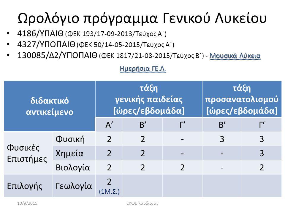 Ωρολόγιο πρόγραμμα Γενικού Λυκείου 4186/ΥΠΑΙΘ (ΦΕΚ 193/17-09-2013/Τεύχος Α΄) 4327/ΥΠΟΠΑΙΘ (ΦΕΚ 50/14-05-2015/Τεύχος Α΄) Μουσικά Λύκεια 130085/Δ2/ΥΠΟΠΑΙΘ (ΦΕΚ 1817/21-08-2015/Τεύχος Β΄) - Μουσικά Λύκεια Ημερήσια ΓΕ.Λ.