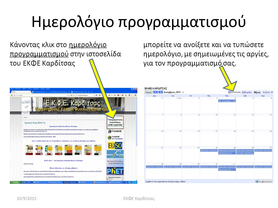 Ημερολόγιο προγραμματισμού Κάνοντας κλικ στο ημερολόγιο προγραμματισμού στην ιστοσελίδα του ΕΚΦΕ Καρδίτσας μπορείτε να ανοίξετε και να τυπώσετε ημερολόγιο, με σημειωμένες τις αργίες, για τον προγραμματισμό σας.