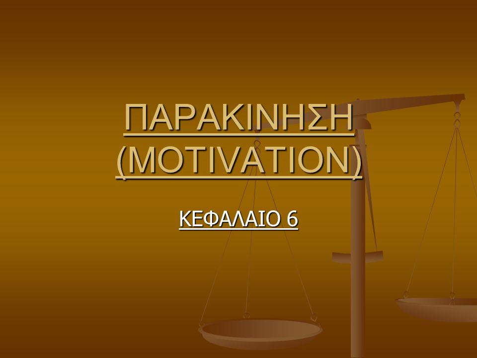 ΠΑΡΑΚΙΝΗΣΗ (MOTIVATION) ΚΕΦΑΛΑΙΟ 6