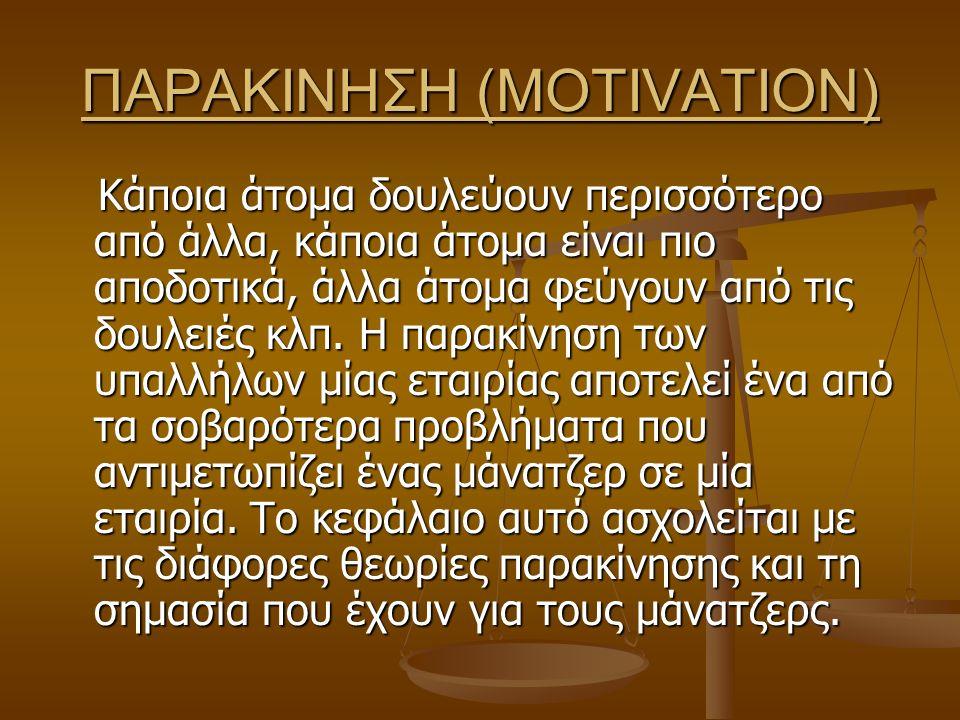 ΠΑΡΑΚΙΝΗΣΗ (MOTIVATION) Κάποια άτομα δουλεύουν περισσότερο από άλλα, κάποια άτομα είναι πιο αποδοτικά, άλλα άτομα φεύγουν από τις δουλειές κλπ.