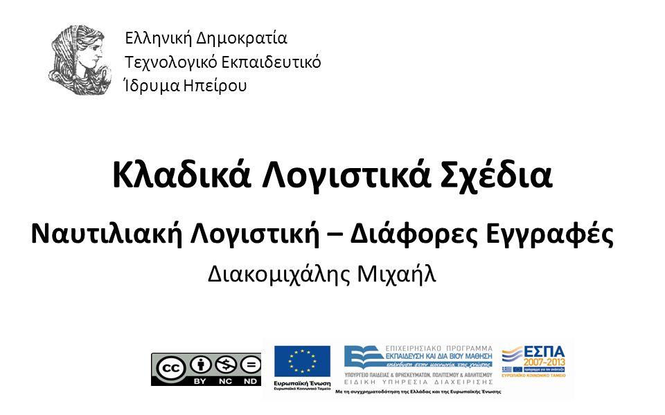 1 Κλαδικά Λογιστικά Σχέδια Ναυτιλιακή Λογιστική – Διάφορες Εγγραφές Διακομιχάλης Μιχαήλ Ελληνική Δημοκρατία Τεχνολογικό Εκπαιδευτικό Ίδρυμα Ηπείρου