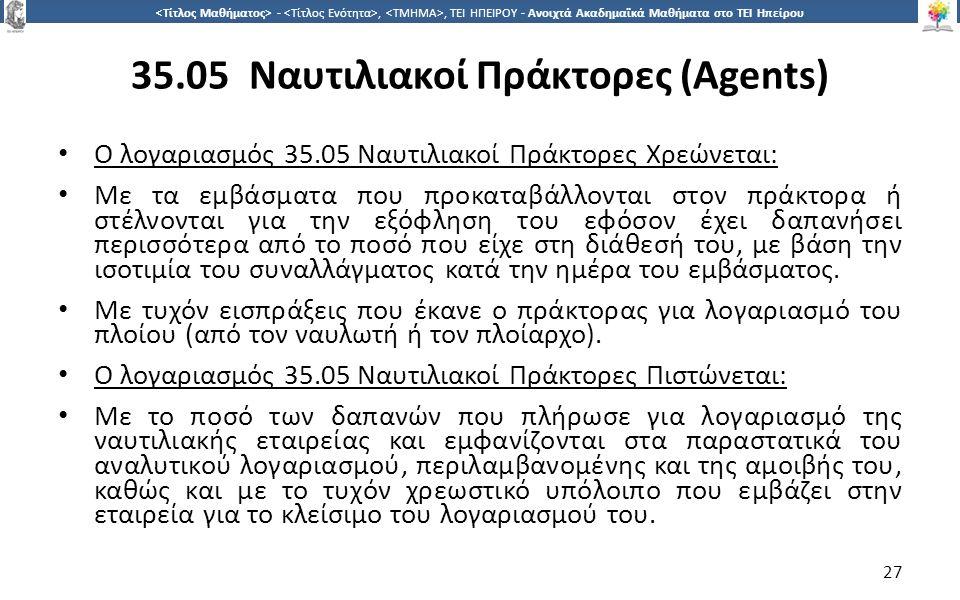 2727 -,, ΤΕΙ ΗΠΕΙΡΟΥ - Ανοιχτά Ακαδημαϊκά Μαθήματα στο ΤΕΙ Ηπείρου 35.05 Ναυτιλιακοί Πράκτορες (Agents) Ο λογαριασμός 35.05 Ναυτιλιακοί Πράκτορες Χρεώ