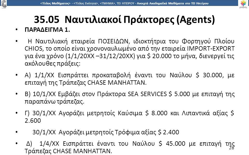 2828 -,, ΤΕΙ ΗΠΕΙΡΟΥ - Ανοιχτά Ακαδημαϊκά Μαθήματα στο ΤΕΙ Ηπείρου 35.05 Ναυτιλιακοί Πράκτορες (Agents) ΠΑΡΑΔΕΙΓΜΑ 1. Η Ναυτιλιακή εταιρεία ΠΟΣΕΙΔΩΝ,