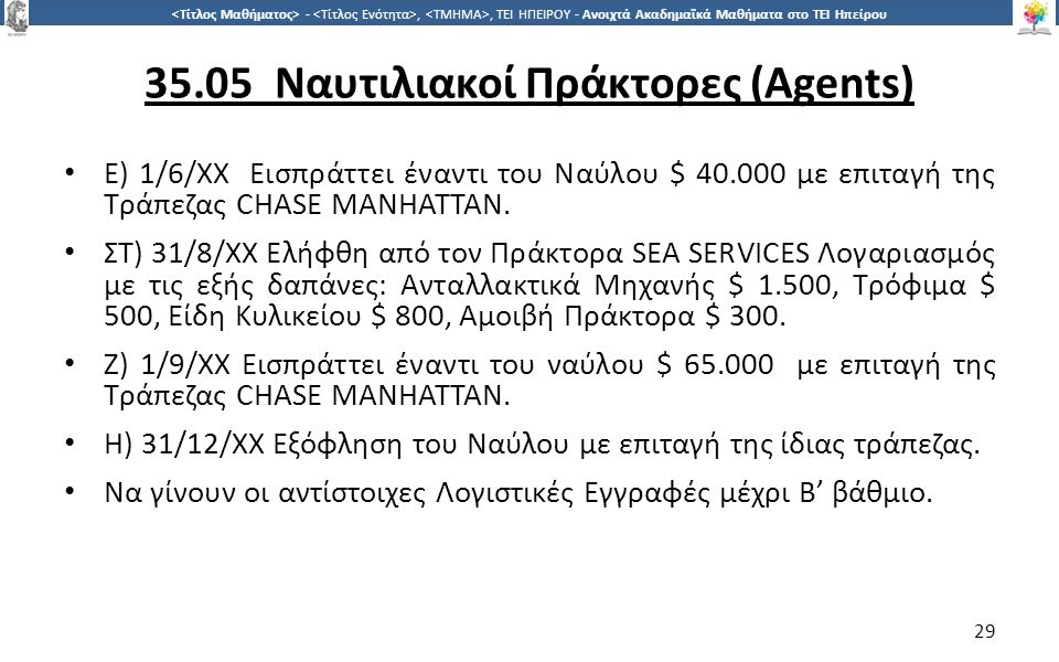 2929 -,, ΤΕΙ ΗΠΕΙΡΟΥ - Ανοιχτά Ακαδημαϊκά Μαθήματα στο ΤΕΙ Ηπείρου 35.05 Ναυτιλιακοί Πράκτορες (Agents) Ε) 1/6/ΧΧ Εισπράττει έναντι του Ναύλου $ 40.00