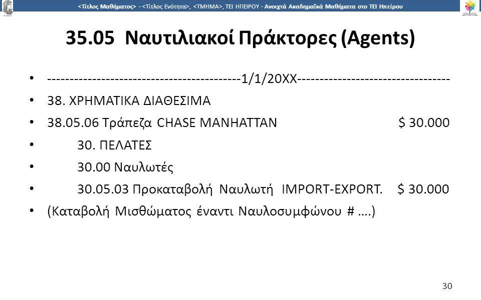 3030 -,, ΤΕΙ ΗΠΕΙΡΟΥ - Ανοιχτά Ακαδημαϊκά Μαθήματα στο ΤΕΙ Ηπείρου 35.05 Ναυτιλιακοί Πράκτορες (Agents) -------------------------------------------1/1