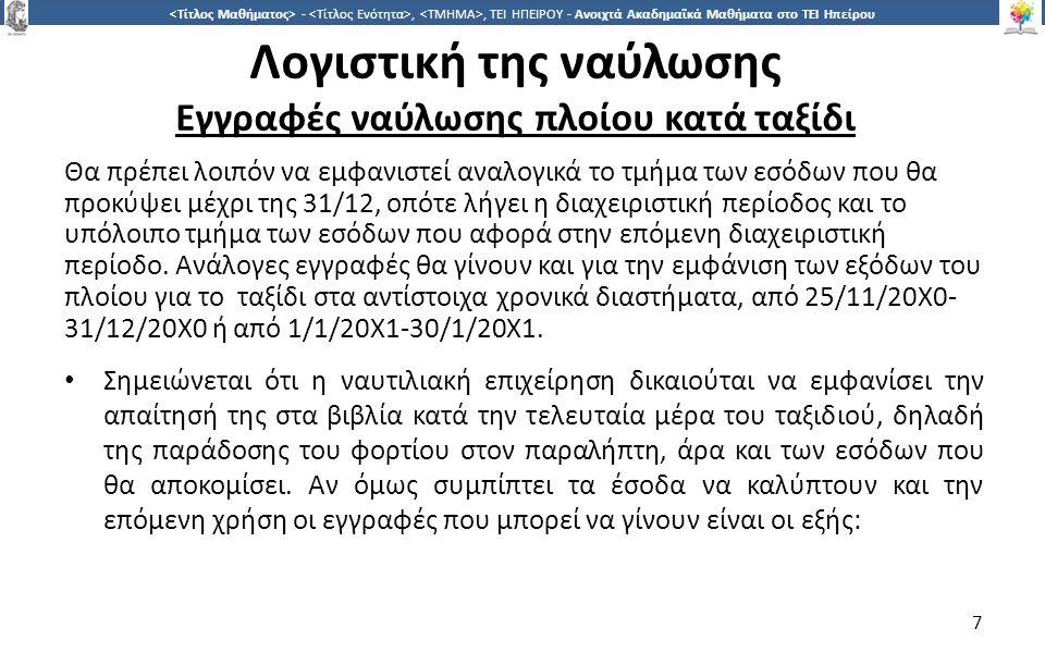 2828 -,, ΤΕΙ ΗΠΕΙΡΟΥ - Ανοιχτά Ακαδημαϊκά Μαθήματα στο ΤΕΙ Ηπείρου 35.05 Ναυτιλιακοί Πράκτορες (Agents) ΠΑΡΑΔΕΙΓΜΑ 1.