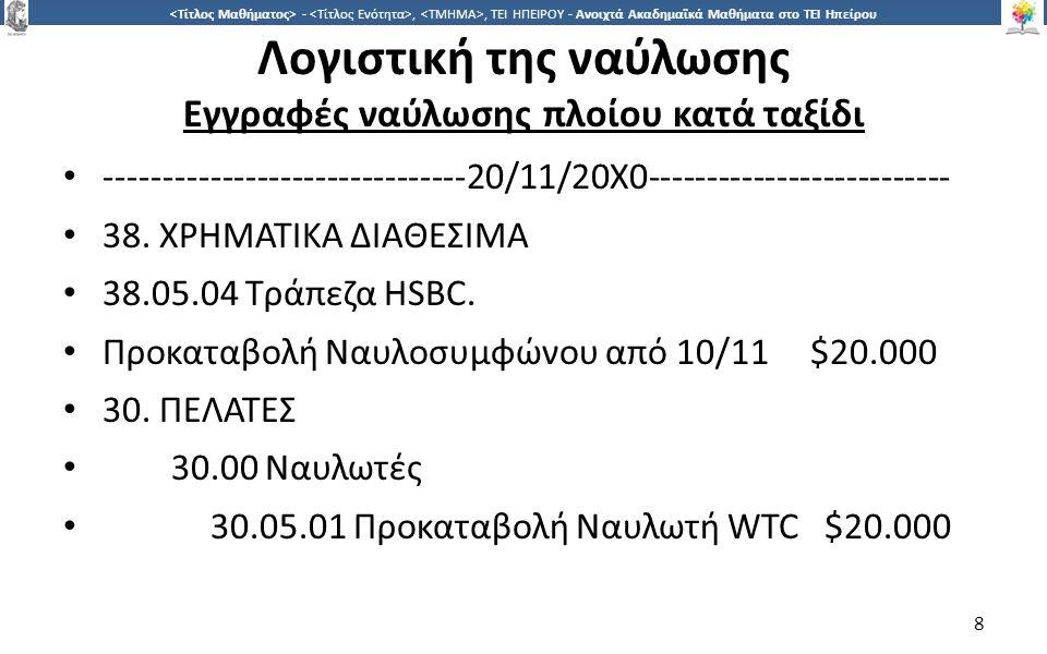 2929 -,, ΤΕΙ ΗΠΕΙΡΟΥ - Ανοιχτά Ακαδημαϊκά Μαθήματα στο ΤΕΙ Ηπείρου 35.05 Ναυτιλιακοί Πράκτορες (Agents) Ε) 1/6/ΧΧ Εισπράττει έναντι του Ναύλου $ 40.000 με επιταγή της Τράπεζας CHASE MANHATTAN.
