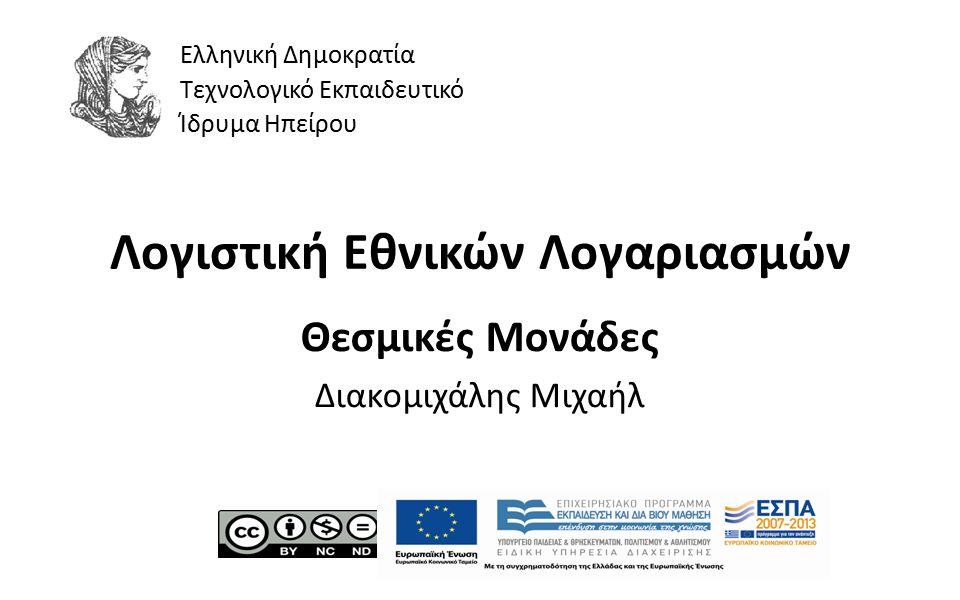 1 Λογιστική Εθνικών Λογαριασμών Θεσμικές Μονάδες Διακομιχάλης Μιχαήλ Ελληνική Δημοκρατία Τεχνολογικό Εκπαιδευτικό Ίδρυμα Ηπείρου