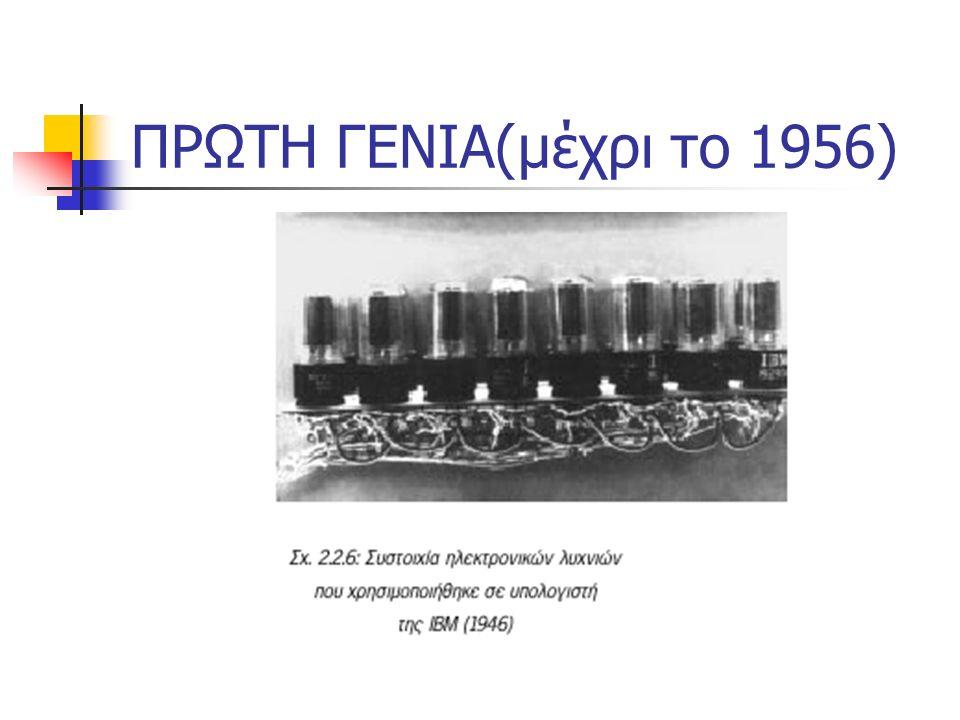 ΠΡΩΤΗ ΓΕΝΙΑ(μέχρι το 1956)