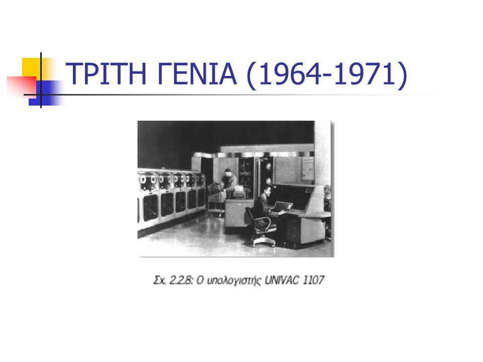 ΤΕΤΑΡΤΗ ΓΕΝΙΑ (1971- σήμερα) Χρήση μικροεπεξεργαστών (microprocessor) στους υπολογιστές με αποτέλεσμα πολύ μεγάλη ταχύτητα στην εκτέλεση των υπολογισμών.