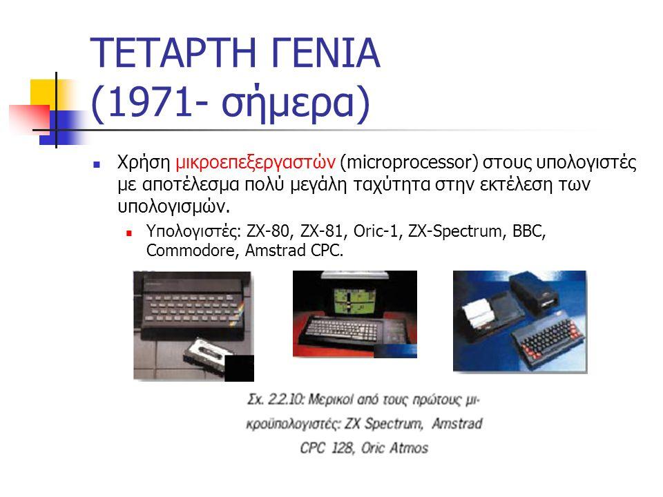 ΤΕΤΑΡΤΗ ΓΕΝΙΑ (1971- σήμερα) Σημαντικοί σταθμοί στην εξέλιξη των μικροϋπολογιστών αποτελούν: Οι υπολογιστές Apple (1977-1979) Οι υπολογιστές ΙΒΜ (1981)