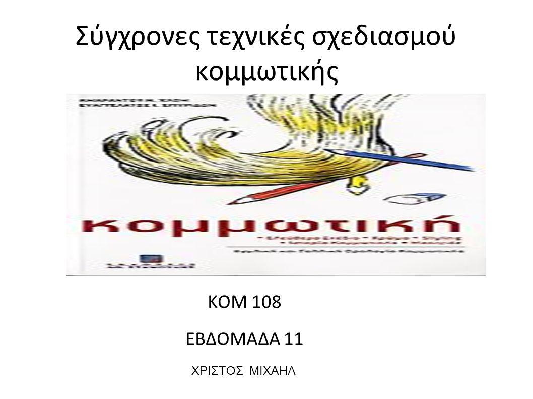 Σύγχρονες τεχνικές σχεδιασμού κομμωτικής ΚΟΜ 108 ΕΒΔΟΜΑΔΑ 11 ΧΡΙΣΤΟΣ ΜΙΧΑΗΛ