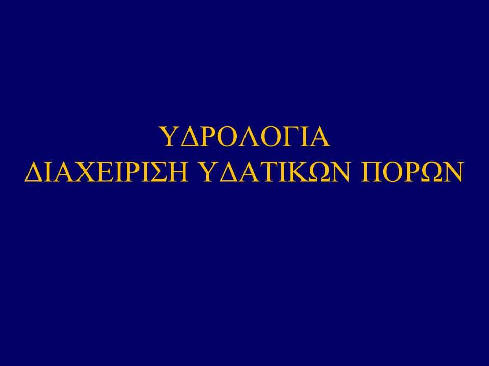ΥΔΡΟΛΟΓΙΑ ΔΙΑΧΕΙΡΙΣΗ ΥΔΑΤΙΚΩΝ ΠΟΡΩΝ