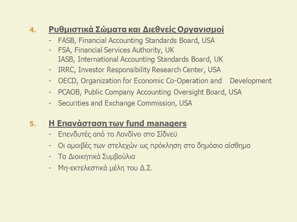 4. Ρυθμιστικά Σώματα και Διεθνείς Οργανισμοί -FASB, Financial Accounting Standards Board, USA -FSA, Financial Services Authority, UK IASB, Internation