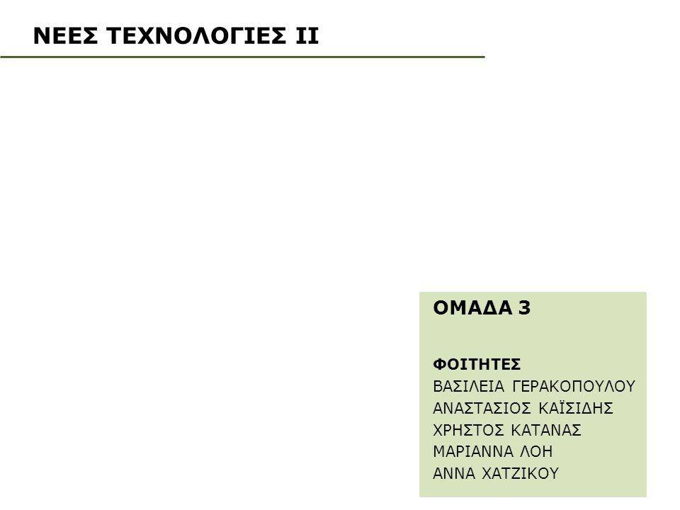 OMAΔΑ 3 ΦΟΙΤΗΤΕΣ ΒΑΣΙΛΕΙΑ ΓΕΡΑΚΟΠΟΥΛΟΥ ΑΝΑΣΤΑΣΙΟΣ ΚΑΪΣΙΔΗΣ ΧΡΗΣΤΟΣ ΚΑΤΑΝΑΣ ΜΑΡΙΑΝΝΑ ΛΟΗ ΑΝΝΑ ΧΑΤΖΙΚΟΥ ΝΕΕΣ ΤΕΧΝΟΛΟΓΙΕΣ ΙΙ