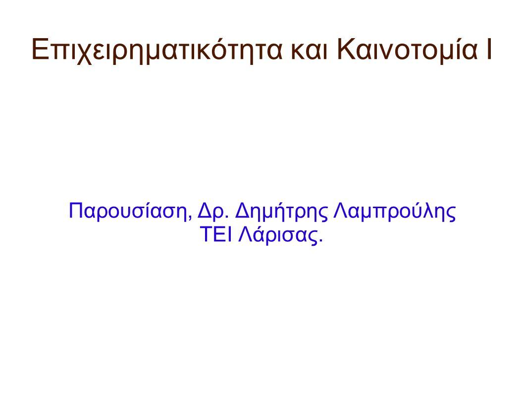 Επιχειρηματικότητα και Καινοτομία Ι Παρουσίαση, Δρ. Δημήτρης Λαμπρούλης ΤΕΙ Λάρισας.