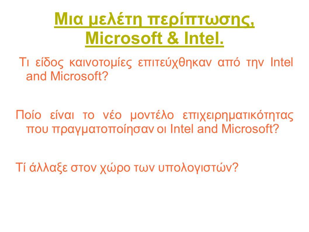 Μια μελέτη περίπτωσης, Microsoft & Intel. Τι είδος καινοτομίες επιτεύχθηκαν από την Intel and Microsoft? Ποίο είναι το νέο μοντέλο επιχειρηματικότητας