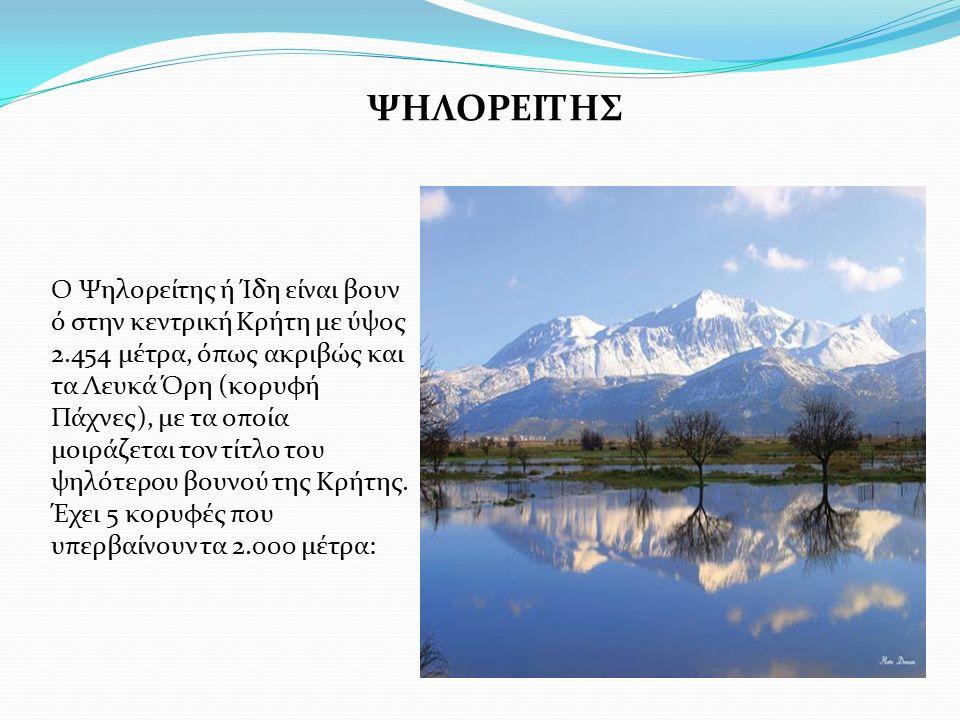 ΨΗΛΟΡΕΙΤΗΣ Ο Ψηλορείτης ή Ίδη είναι βουν ό στην κεντρική Κρήτη με ύψος 2.454 μέτρα, όπως ακριβώς και τα Λευκά Όρη (κορυφή Πάχνες), με τα οποία μοιράζε