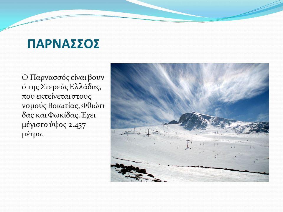 ΠΑΡΝΑΣΣΟΣ Ο Παρνασσός είναι βουν ό της Στερεάς Ελλάδας, που εκτείνεται στους νομούς Βοιωτίας, Φθιώτι δας και Φωκίδας. Έχει μέγιστο ύψος 2.457 μέτρα.