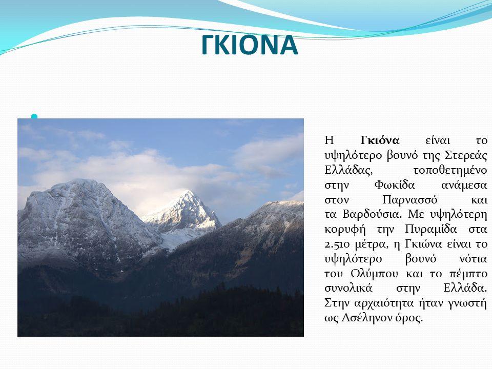 ΓΚΙΟΝΑ Η Γκιόνα είναι το υψηλότερο βουνό της Στερεάς Ελλάδας, τοποθετημένο στην Φωκίδα ανάμεσα στον Παρνασσό και τα Βαρδούσια. Με υψηλότερη κορυφή την