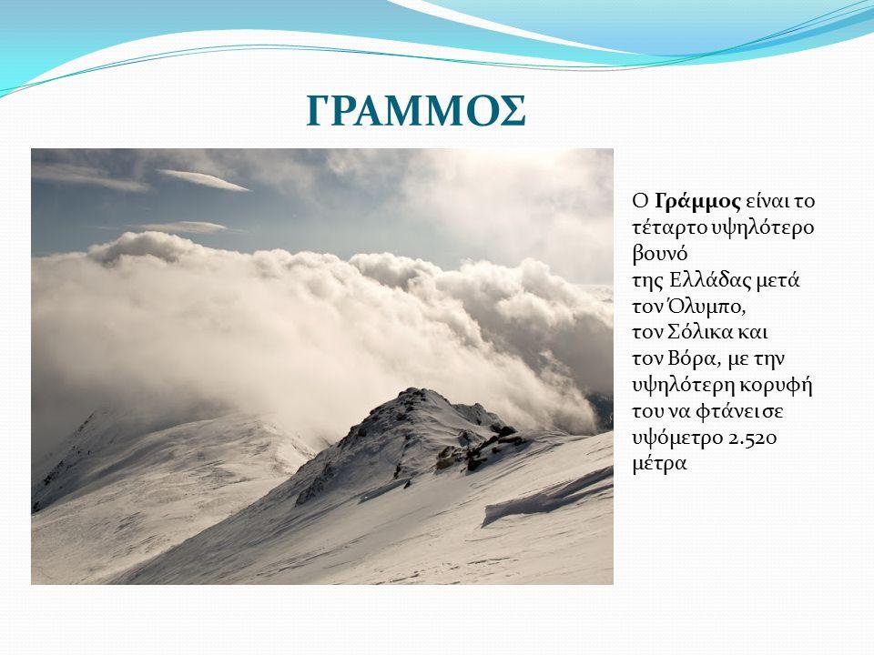 ΓΡΑΜΜΟΣ Ο Γράμμος είναι το τέταρτο υψηλότερο βουνό της Ελλάδας μετά τον Όλυμπο, τον Σόλικα και τον Βόρα, με την υψηλότερη κορυφή του να φτάνει σε υψόμ