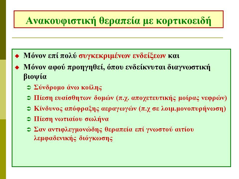 Ανακουφιστική θεραπεία με κορτικοειδή  Μόνον επί πολύ συγκεκριμένων ενδείξεων και  Μόνον αφού προηγηθεί, όπου ενδείκνυται διαγνωστική βιοψία  Σύνδρομο άνω κοίλης  Πίεση ευαίσθητων δομών (π.χ.