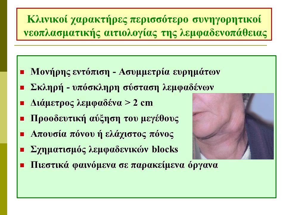 Κλινικοί χαρακτήρες περισσότερο συνηγορητικοί νεοπλασματικής αιτιολογίας της λεμφαδενοπάθειας Μονήρης εντόπιση - Aσυμμετρία ευρημάτων Μονήρης εντόπιση
