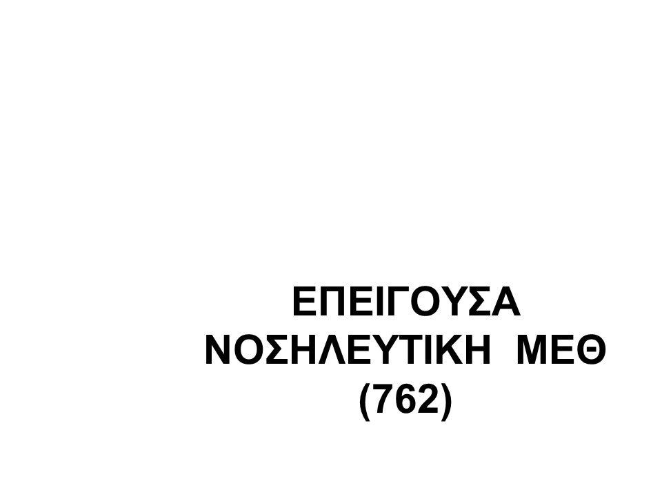 ΕΠΕΙΓΟΥΣΑ ΝΟΣΗΛΕΥΤΙΚΗ ΜΕΘ (762) Δρ. Στέλλα Ζέττα-επιστημονικός συνεργάτης