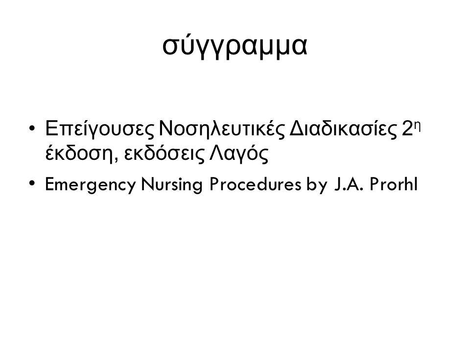 σύγγραμμα Επείγουσες Νοσηλευτικές Διαδικασίες 2 η έκδοση, εκδόσεις Λαγός Emergency Nursing Procedures by J.A.