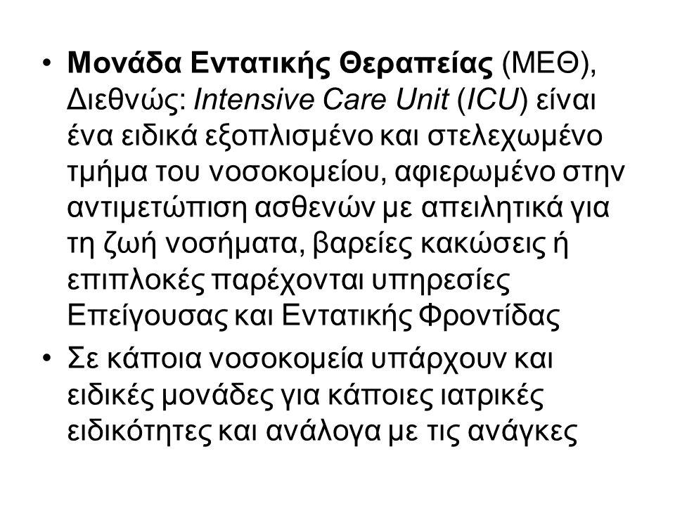 Μονάδα Εντατικής Θεραπείας (ΜΕΘ), Διεθνώς: Intensive Care Unit (ICU) είναι ένα ειδικά εξοπλισμένο και στελεχωμένο τμήμα του νοσοκομείου, αφιερωμένο στην αντιμετώπιση ασθενών με απειλητικά για τη ζωή νοσήματα, βαρείες κακώσεις ή επιπλοκές παρέχονται υπηρεσίες Επείγουσας και Εντατικής Φροντίδας Σε κάποια νοσοκομεία υπάρχουν και ειδικές μονάδες για κάποιες ιατρικές ειδικότητες και ανάλογα με τις ανάγκες
