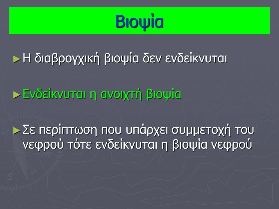► Η διαβρογχική βιοψία δεν ενδείκνυται ► Ενδείκνυται η ανοιχτή βιοψία ► Σε περίπτωση που υπάρχει συμμετοχή του νεφρού τότε ενδείκνυται η βιοψία νεφρού Βιοψία