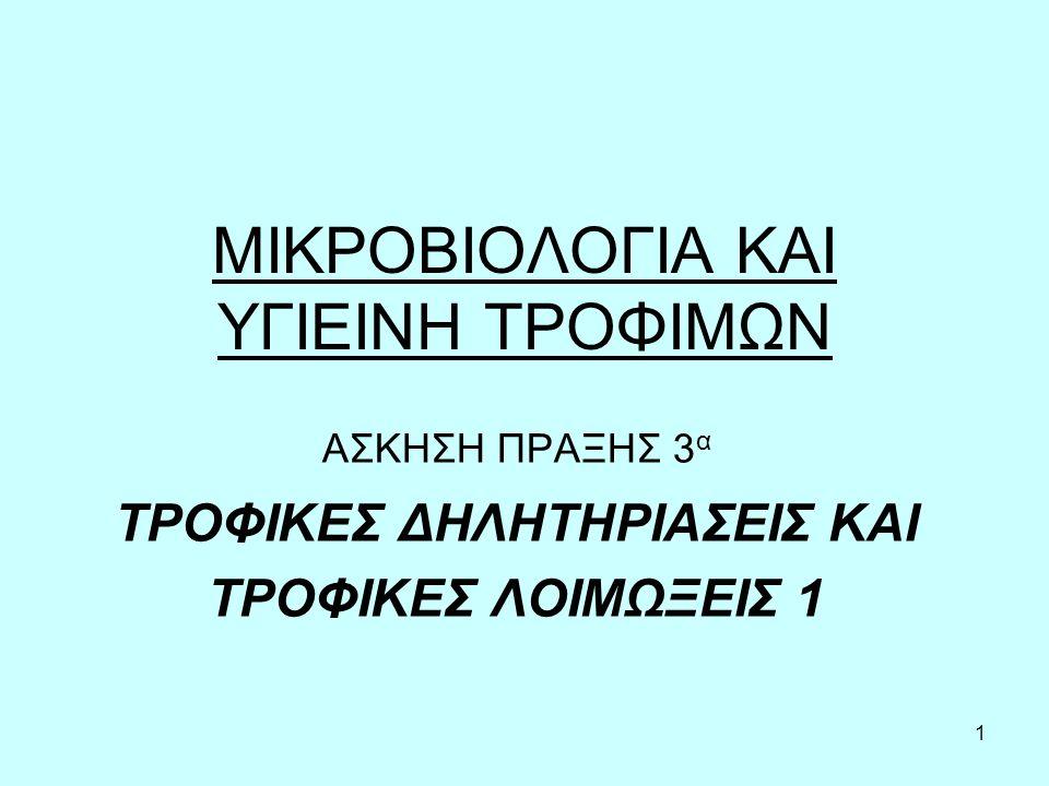 1 ΜΙΚΡΟΒΙΟΛΟΓΙΑ ΚΑΙ ΥΓΙΕΙΝΗ ΤΡΟΦΙΜΩΝ ΑΣΚΗΣΗ ΠΡΑΞΗΣ 3 α ΤΡΟΦΙΚΕΣ ΔΗΛΗΤΗΡΙΑΣΕΙΣ ΚΑΙ ΤΡΟΦΙΚΕΣ ΛΟΙΜΩΞΕΙΣ 1