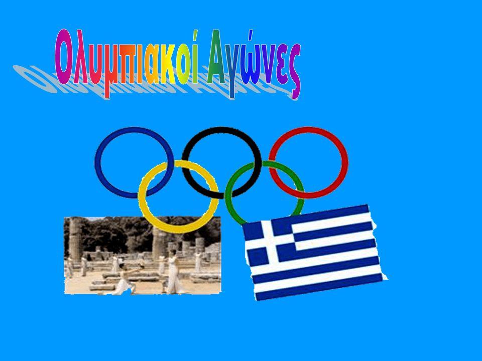 Οι Ολυμπιακοί αγώνες ήταν μία σειρά αθλητικών αγώνων μεταξύ εκπροσώπων των πόλεων-κρατών και ένας από τους πανελλήνιους αγώνες στην Αρχαία Ελλάδα.