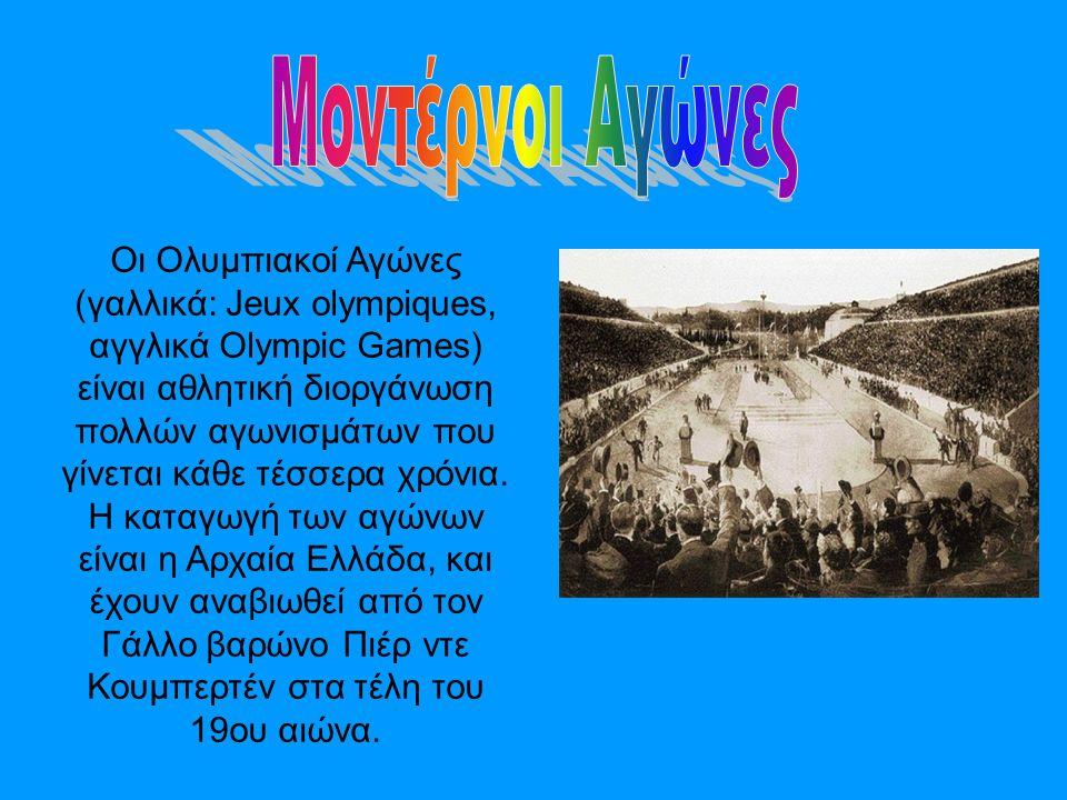 Οι Ολυμπιακοί Αγώνες (γαλλικά: Jeux olympiques, αγγλικά Olympic Games) είναι αθλητική διοργάνωση πολλών αγωνισμάτων που γίνεται κάθε τέσσερα χρόνια.