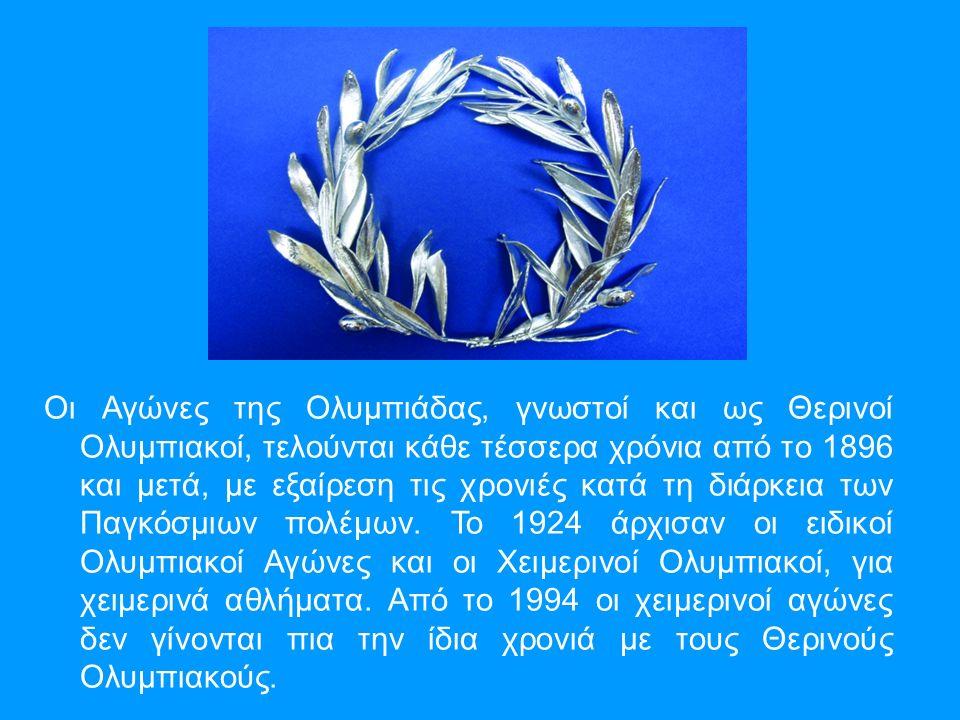 Οι Αγώνες της Ολυμπιάδας, γνωστοί και ως Θερινοί Ολυμπιακοί, τελούνται κάθε τέσσερα χρόνια από το 1896 και μετά, με εξαίρεση τις χρονιές κατά τη διάρκεια των Παγκόσμιων πολέμων.
