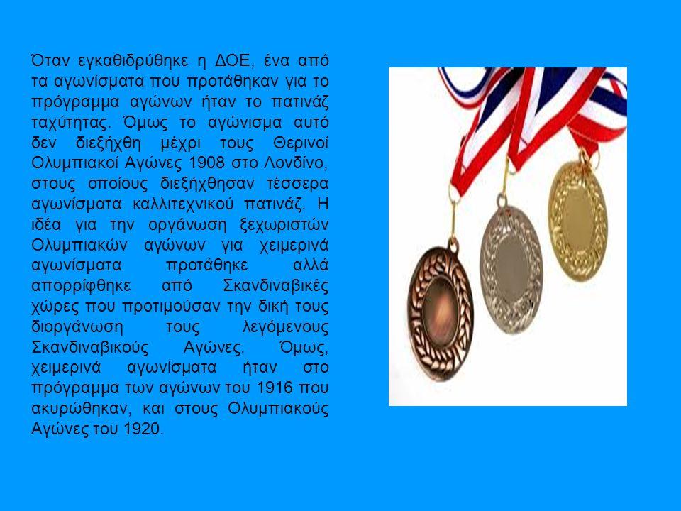 Όταν εγκαθιδρύθηκε η ΔΟΕ, ένα από τα αγωνίσματα που προτάθηκαν για το πρόγραμμα αγώνων ήταν το πατινάζ ταχύτητας.