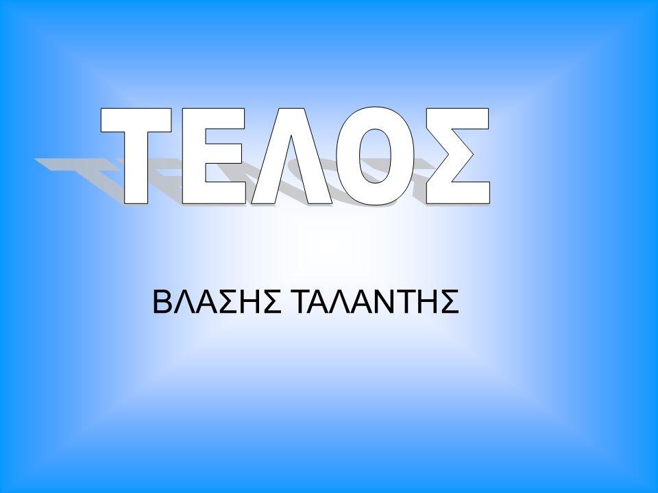 ΒΛΑΣΗΣ ΤΑΛΑΝΤΗΣ