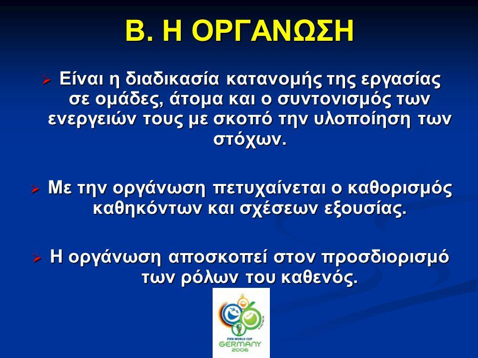 B. Η ΟΡΓΑΝΩΣΗ  Είναι η διαδικασία κατανομής της εργασίας σε ομάδες, άτομα και ο συντονισμός των ενεργειών τους με σκοπό την υλοποίηση των στόχων.  Μ