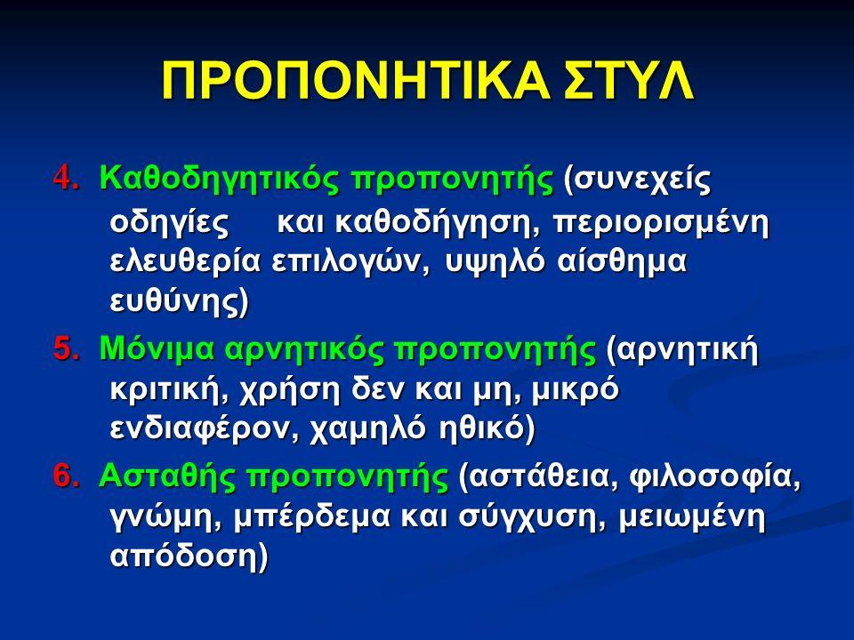 ΠΡΟΠΟΝΗΤΙΚΑ ΣΤΥΛ 4. Καθοδηγητικός προπονητής (συνεχείς οδηγίες και καθοδήγηση, περιορισμένη ελευθερία επιλογών, υψηλό αίσθημα ευθύνης) 5. Μόνιμα αρνητ