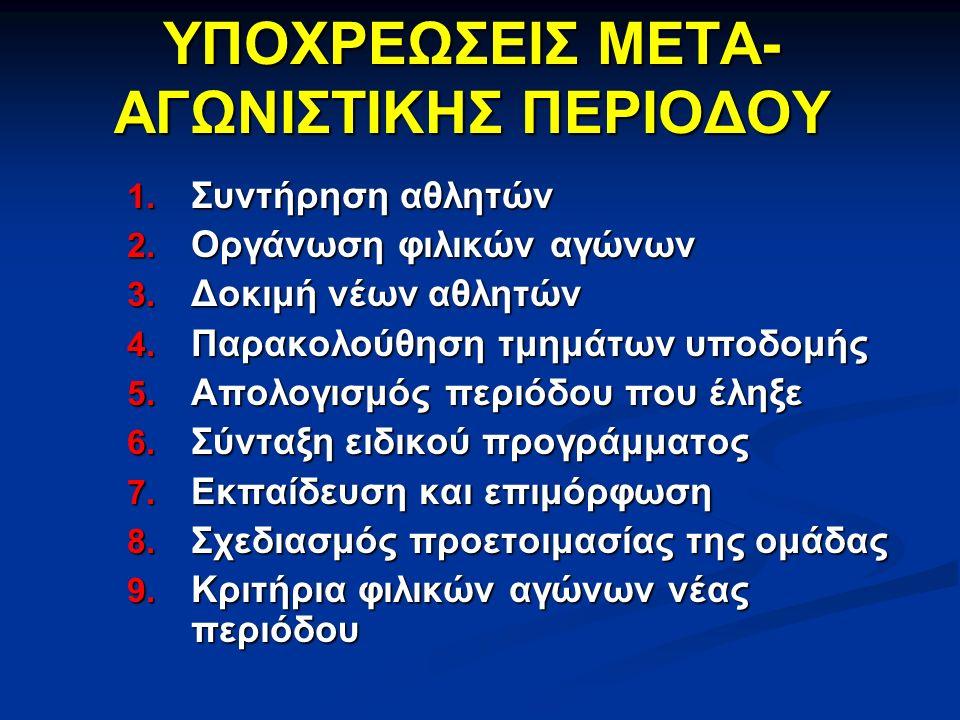 ΥΠΟΧΡΕΩΣΕΙΣ ΜΕΤΑ- ΑΓΩΝΙΣΤΙΚΗΣ ΠΕΡΙΟΔΟΥ 1. Συντήρηση αθλητών 2.