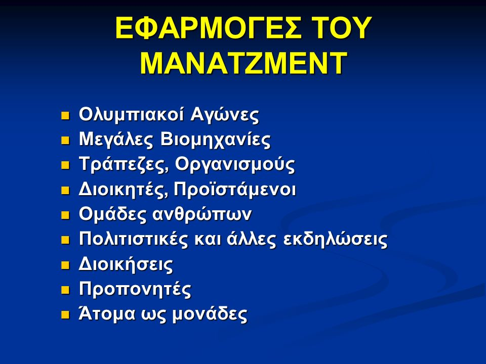 ΠΡΟΠΟΝΗΤΗΣ ΚΑΙ ΕΞΟΥΣΙΑ ΕΞΟΥΣΙΑ Είναι το δικαίωμα που έχει ο προπονητής να ασκεί επιρροή λόγω της θέσης που κατέχει.