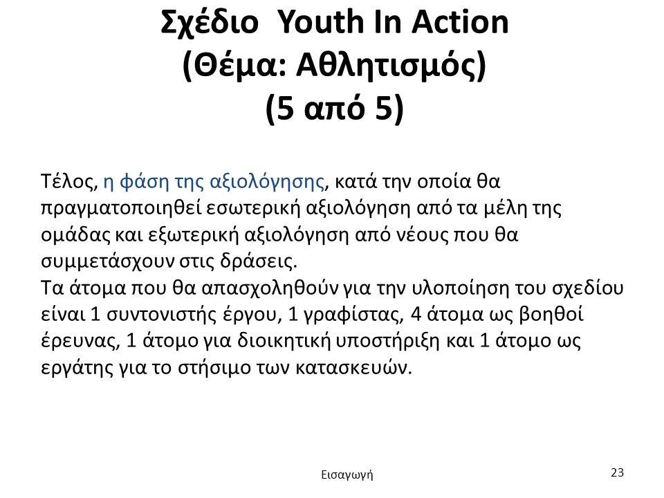 Σχέδιο Youth In Action (Θέμα: Αθλητισμός) (5 από 5) Τέλος, η φάση της αξιολόγησης, κατά την οποία θα πραγματοποιηθεί εσωτερική αξιολόγηση από τα μέλη της ομάδας και εξωτερική αξιολόγηση από νέους που θα συμμετάσχουν στις δράσεις.