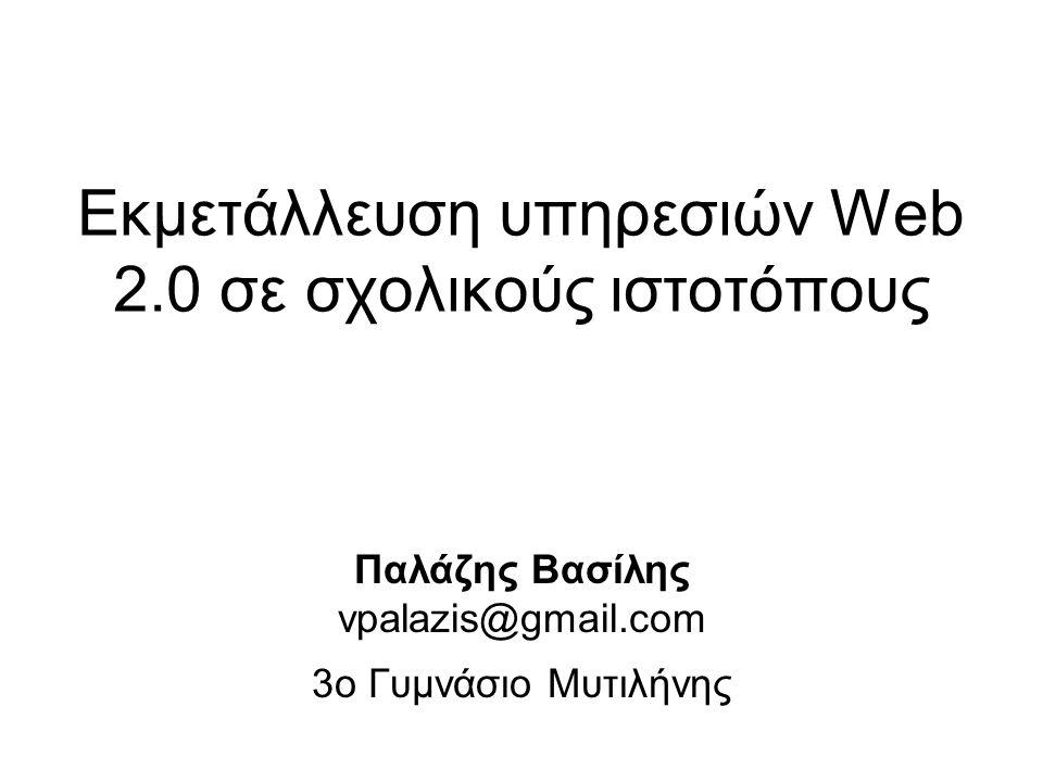 Εκμετάλλευση υπηρεσιών Web 2.0 σε σχολικούς ιστοτόπους Παλάζης Βασίλης vpalazis@gmail.com 3o Γυμνάσιο Μυτιλήνης