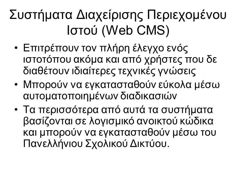 Συστήματα Διαχείρισης Περιεχομένου Ιστού (Web CMS) Επιτρέπουν τον πλήρη έλεγχο ενός ιστοτόπου ακόμα και από χρήστες που δε διαθέτουν ιδιαίτερες τεχνικ