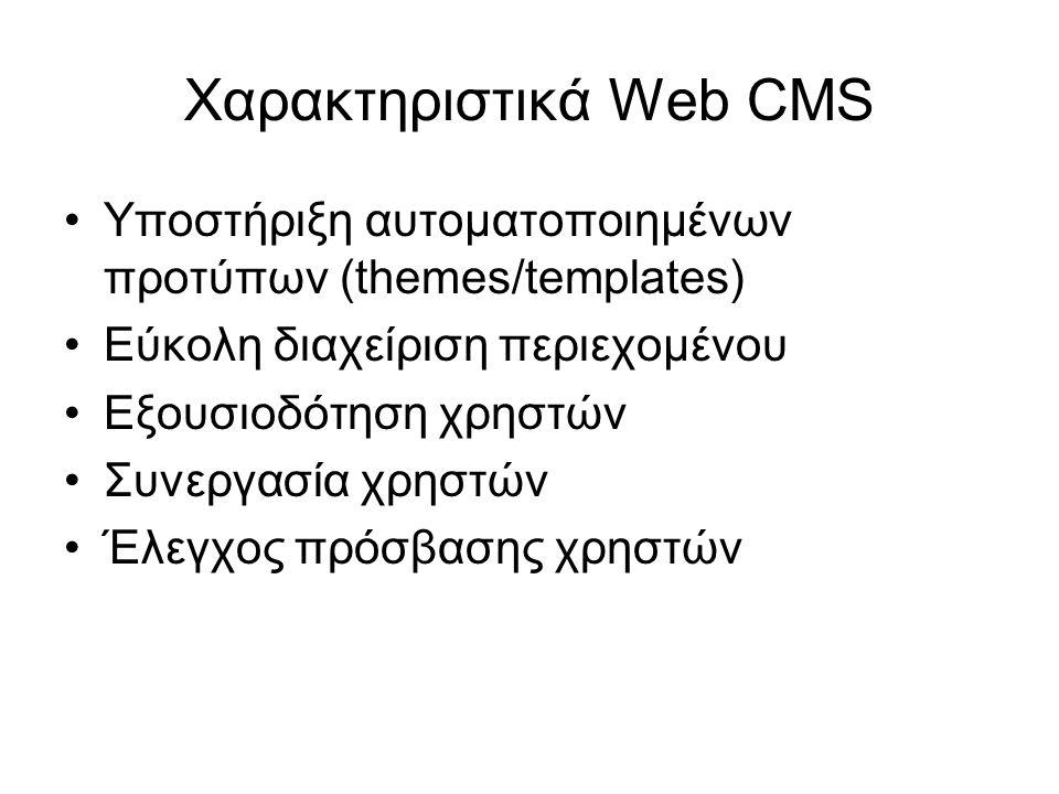 Χαρακτηριστικά Web CMS Υποστήριξη αυτοματοποιημένων προτύπων (themes/templates) Εύκολη διαχείριση περιεχομένου Εξουσιοδότηση χρηστών Συνεργασία χρηστώ