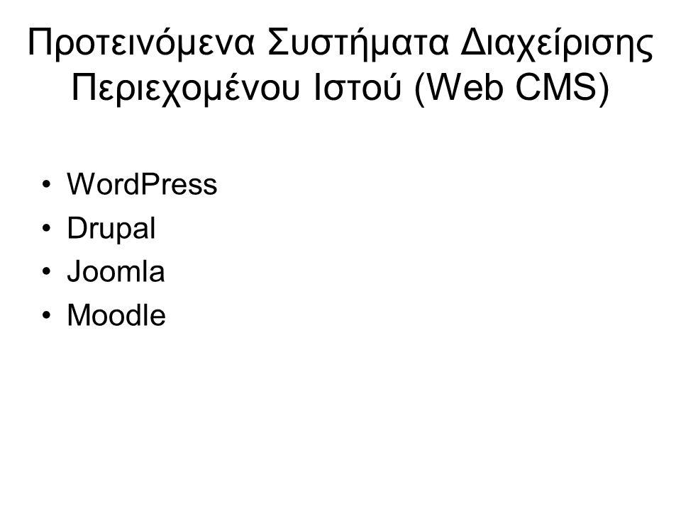 Προτεινόμενα Συστήματα Διαχείρισης Περιεχομένου Ιστού (Web CMS) WordPress Drupal Joomla Moodle